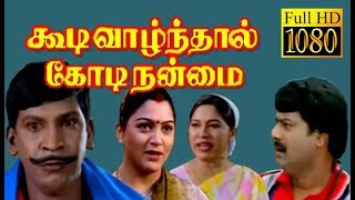 Koodi Vazhnthal Kodi Nanmai | Vadivelu,Vivek,Kushboo,Roja | Tamil Superhit Comedy Movie HD