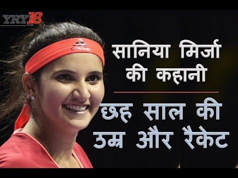 Xxx Mp4 सानिया मिर्जा की कहानी Sania Mirza Biography Videos Photos Hot YRY18 Hindi 3gp Sex