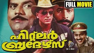 Malayalam full movie Hitler Brothers | Comedy action | Babu antony,Jagathy Sreekumar