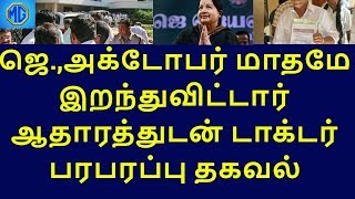 jayalalitha died before october|tamilnadu political news|live news tamil