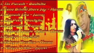 Tin Purush..Full Album.. Bachchu . James . Hasan..My Mixed
