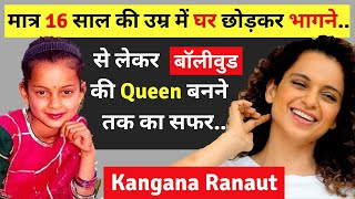Kangana Ranaut Biography | Biography in Hindi | कंगना रनौत | Success Story | Judgemental  |