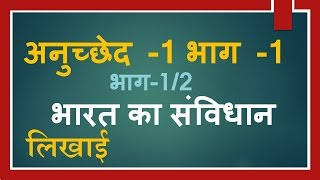 Polity Lecture (IAS-Hindi) : Article 1 Part 1; Part 1/2 (भारत का संविधान; Bharat Ka Samvidhan)