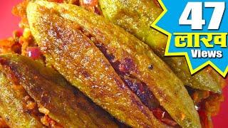 Stuffed Karela Recipe In Hindi By Sameer Goyal- भरवां करेला रेसिपी @ jaipurthepinkcity.com