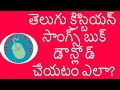 HOW TO DOWNLOAD TELUGU CHRISTIAN SONGS BOOK