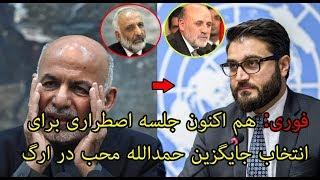 فوری: هم اکنون جلسه اصطراری برای  انتخاب جایگزین حمدالله محب در ارگ ریاست جمهوری