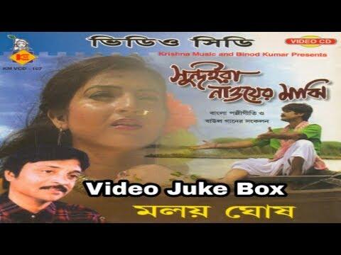 Xxx Mp4 Sundaira Nawer Majhi সুন্দইরা নাভের মাঝি Bangla Palligeeti Baul Songs Video Jukebox 3gp Sex