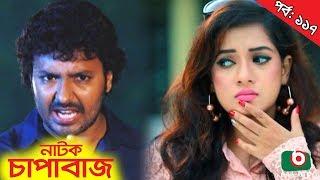 Bangla Comedy Natok | Chapabaj | EP - 117 | ATM Samsuzzaman, Hasan Jahangir, Joy, Eshana, Any