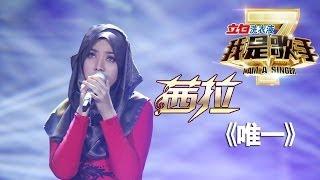 我是歌手-第二季-第14期-Shila茜拉《唯一》-【湖南卫视官方版1080P】20140411