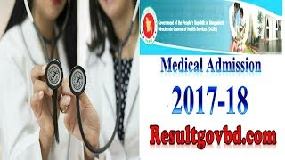 MBBS result 2017-18 কিভাবে জানবেন? How to know mbbs result 2017-18 easily in your Android phone
