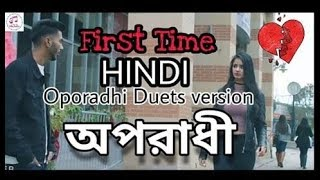 😢Oporadhi Duets hindi version😢 , Male and female Version ,Lubna & Rakesh Sutradhar, jhoom machale