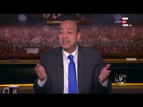كل يوم - معاناة عمرو أديب اثناء مباريات الأهلي بسبب On Sport .. ويرد على نبيل الحلفاي بقوة