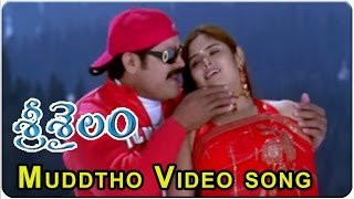 Muddutho Muddurikam Video Song || Srisailam Movie || Sri Hari, Sajitha, Suhani