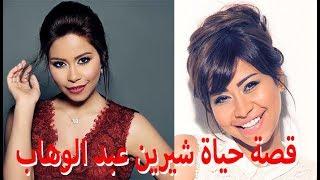 السيرة الذاتية شيرين عبد الوهاب - قصة حياة المشاهير