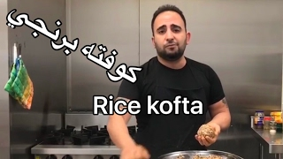 اسرار وا نرفتن كوفته برنجي (همراه با جوادجوادي)پارت ١ javad javadi
