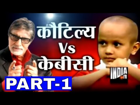 KBC with Human Computer Kautilya Pandit (Part 1) - India TV