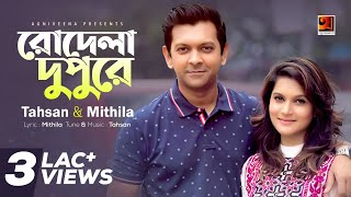 Rodela Dupure | by Tahsan | Mithila | Bangla Song 2017 | ☢☢ EXCLUSIVE ☢☢