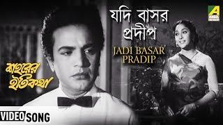 Jadi Basar Pradipe | যদি বাসর প্রদীপে - Bengali Movie Song - Saharer Itikatha - Sandhya Mukhopadhyay