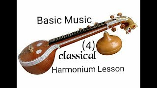 Basic Pakistani Music harmonium lesson(No-4)