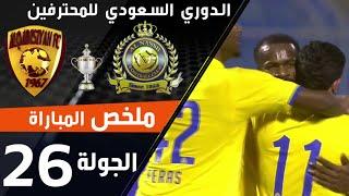 ملخص مباراة النصر - القادسية ضمن منافسات الجولة 26 من الدوري السعودي للمحترفين