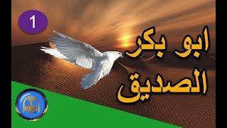 قصة روعة     قصص من الزمن القديم    ابو بكر الصديق 1 - قصص الصحابة