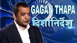 Gagan Thapa on Dishanirdesh with Bijay Kumar