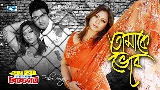 Tomake Vebe | Andrew Kishore | Kanak Chapa | Amin Khan | Popy | Bangla Movie Song | FULL HD