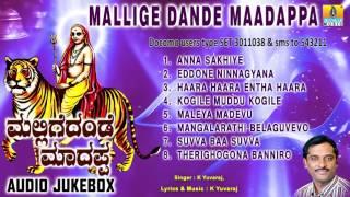 Mallige Dande Maadappa | Sri Male Mahadeshwara Devotional Songs | K Yuvaraj