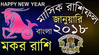 Capricorn 2018 January  Monthly Horoscope In Bengali |Makar Rashi January 2018 Rashifal