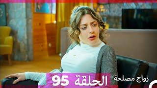 Zawaj Maslaha - الحلقة 95 زواج مصلحة