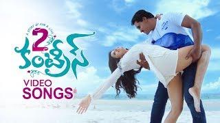 2 Countries Movie Video Songs | Sunil | Manisha Raj | TFPC