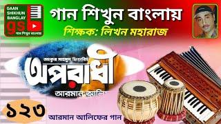 Oporadhi-(Ankur Mahamud Feat Arman Alif); অপরাধী; গান শিখুন বাংলায়;Learn Music in Bangla; gsb