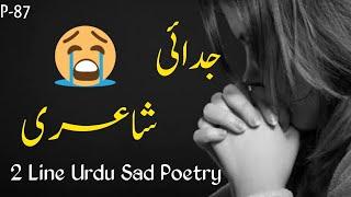 Judaai Poetry|2 line Sad Judaai Shayri| Adeel Hassan| Sad urdu poetry| urdu poetry