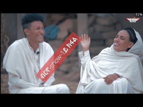 New Eritrean Show Brno Show ብርኖ ሸው Part 1