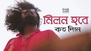 Milon Hobe Koto Dine ( Moner Manush ) ft. Five Stringz | Lalon Song | Folk Studio Bangla Song 2018