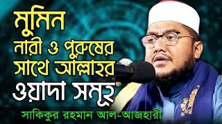 Bangla islamic waz mahfil By Mawlana Sadikur Rahman Al Azhari সাদিকুর রহমান আল আজহারী