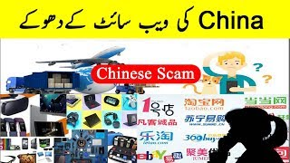 Top Scams By Chinese Websites Be aware !!