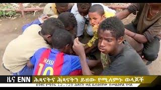 Ethiopia: በጎዳና ላይ የሚኖሩ 12 ሺህ 729 ህፃናት ወደ ቤተሰቦቻቸው ተመልሰዋል - ENN News