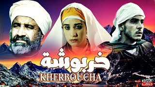 فيلم المغربي خربوشة  film Kherboucha