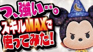 【ツムツム】つ、強い…。ファンタズミックミッキー スキルレベル6(スキルMAX)1000万スコア獲得!【Seiji@きたくぶ】