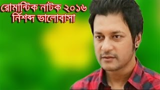 Romantic Bangla Natok 2016 নির্শব্দ ভালোবাসা by Emon And Prova New Natok 2016