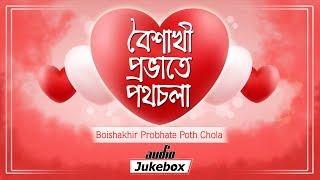 Boishakhir Probhate Poth Chola | Romantic Rabindrasangeet | Bangla Audio Jukebox