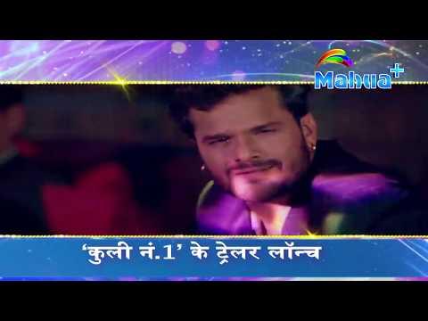 Xxx Mp4 कुली No 1 Coolie No 1 Official Trailer Khesari Lal Yadav Kajal Raghwani Bhojpuri Movie 3gp Sex