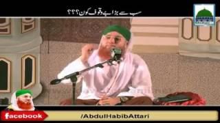 Short bayan Sab se bada bewakoof kaun Haji Abdul Habib Attari dawateislami