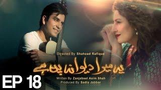 Yeh Mera Deewanapan Hai - Episode 18   ATV   Top Pakistani Dramas