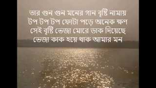 সে যে বসে আছে / Se ja bosa asa  /Arnob Chowdhury / ** Bangla lyrics **