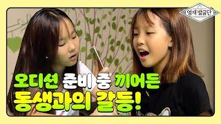 박상민 첫째 딸 가경, 오디션 준비 중 소윤과 '갈등' @영재발굴단 20151007 29회