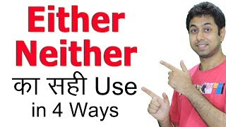 Use of Either and Neither, Either Or Neither Nor in English | Learn English Grammar in Hindi | Awal