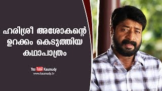 Character that gave sleepless nights to Harisree Ashokan | KaumudyTV