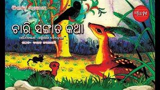 Pilanka Kahani. Chari Sangata Katha (Story for Kids) Panchatantra Story
